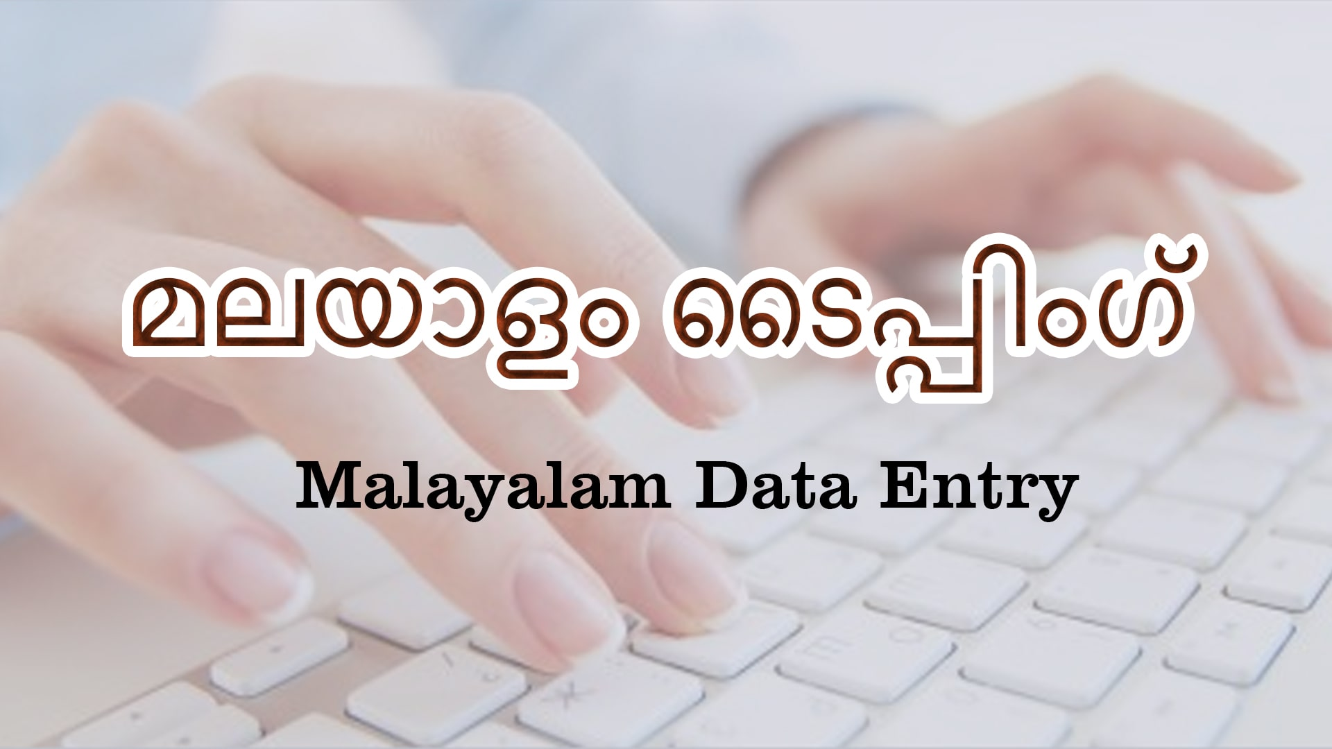 Do Any Malayalam Data Entry Job By Shemeerhakkim