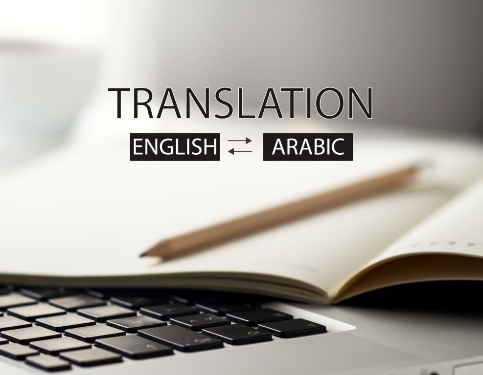 Translate From Arabic To English By Hazemsh