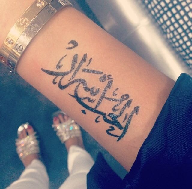Check Your Arabic Tattoo Before You Do It By Limitlessvision
