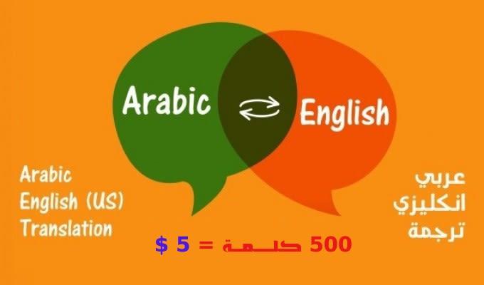 Translate Arabic To English Or By Saifali101