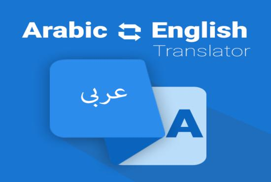 Translate Your File From Arabic To English By Hussenalhadi