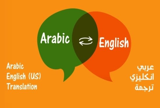 Professionally Translate Arabic To English And Back By Jaaferelaouani