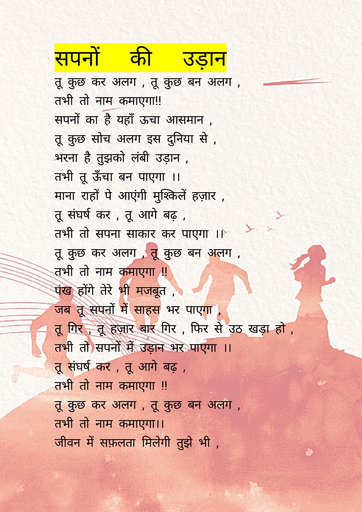 Do Hindi Poem Writing By Anjalijha267 Here are seven assignments both secondary teachers and students will enjoy. do hindi poem writing