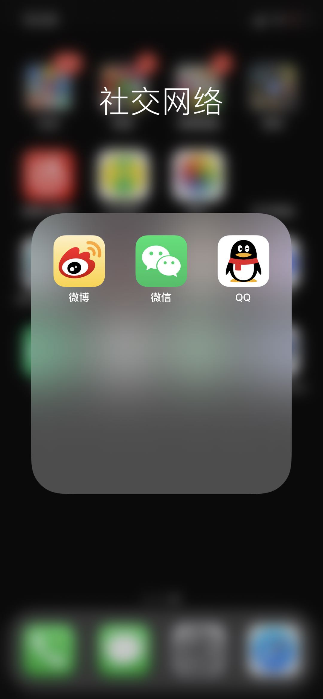Help You Manage Your Wechat Weibo Qq Account By Loseway Fiverr