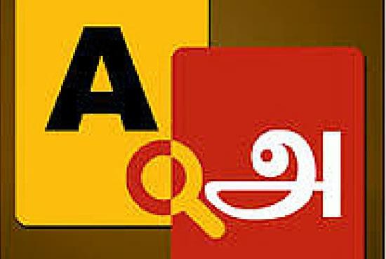 Translate English To Tamil And Tamil To English 500 Words By Sahanazrin