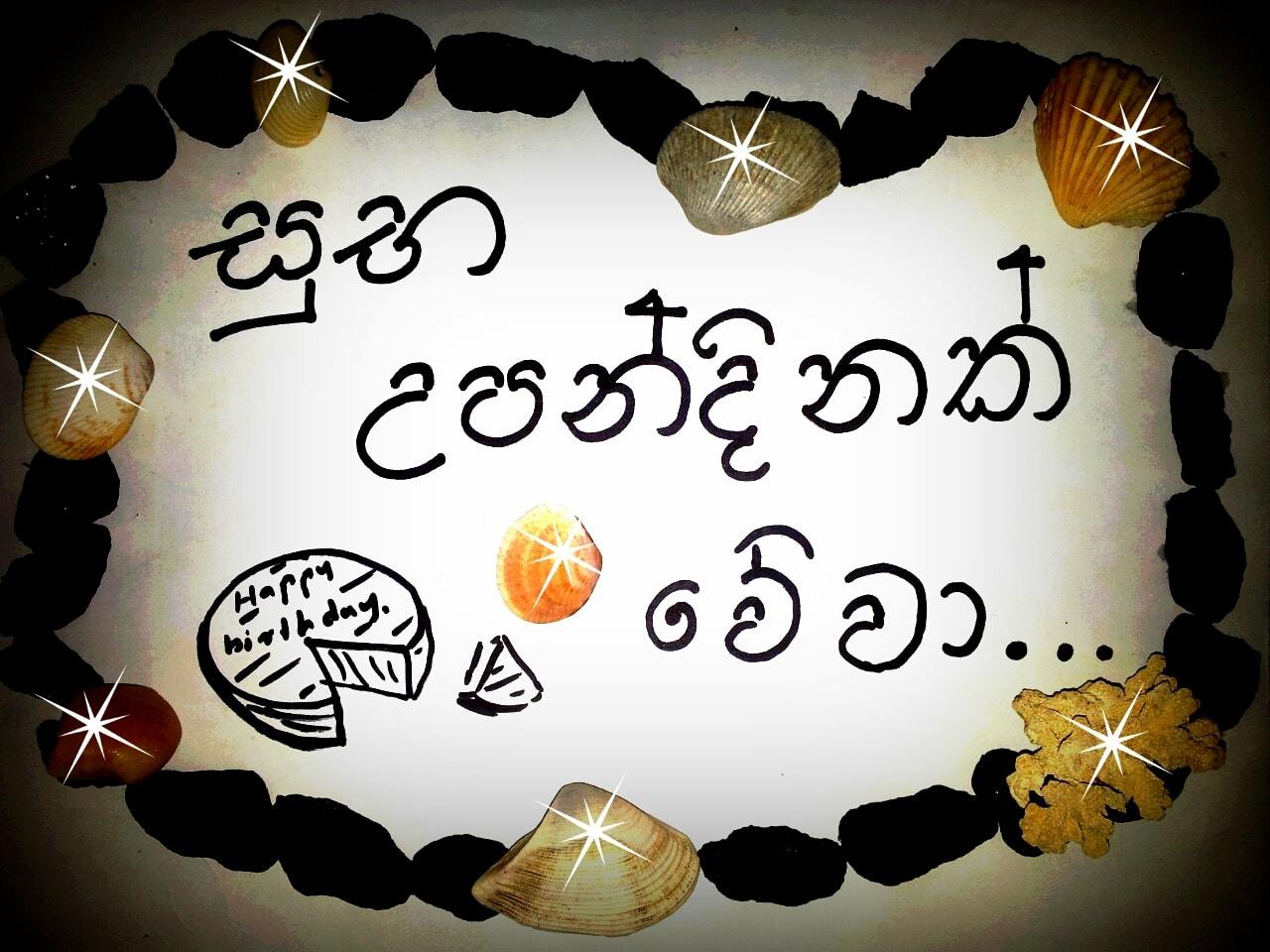 Birthday Wishes Happy Birthday Wishes Images Sinhala