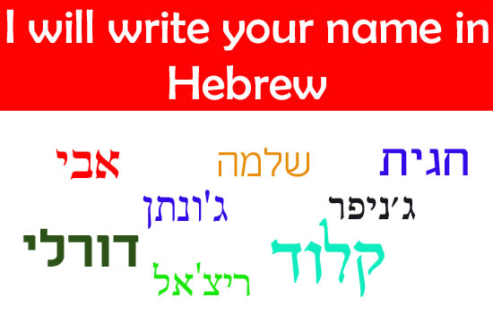 Write my name hebrew google docs resumes and cover letter templates