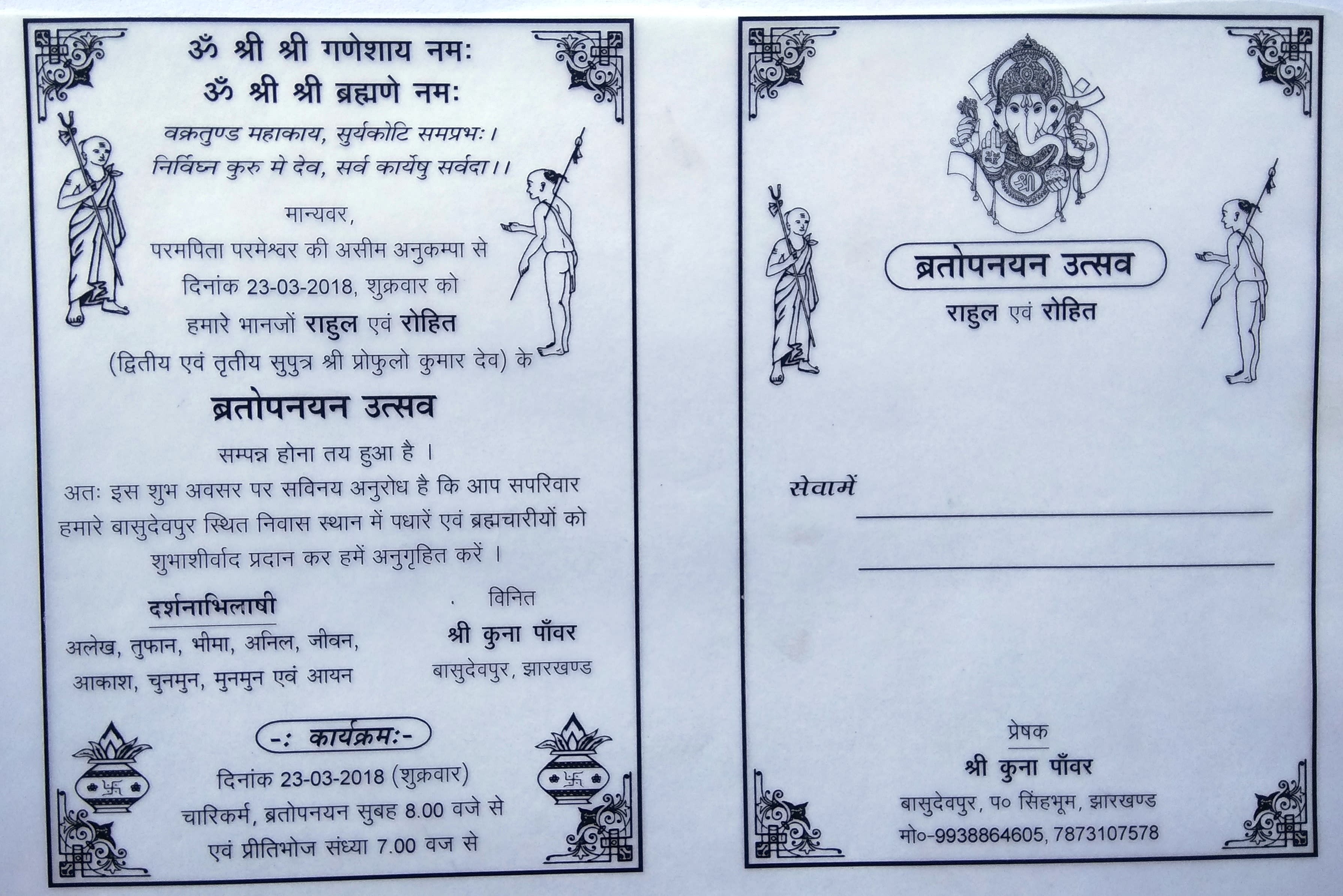 Do marriage card design in hindi, odia and english by Mkm_munu