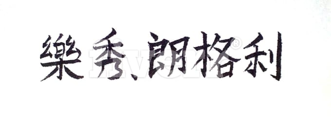 how to write your own name in chinese
