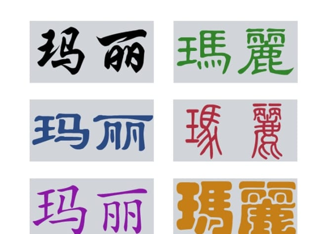 write your name in chinese calligraphy with 6 different