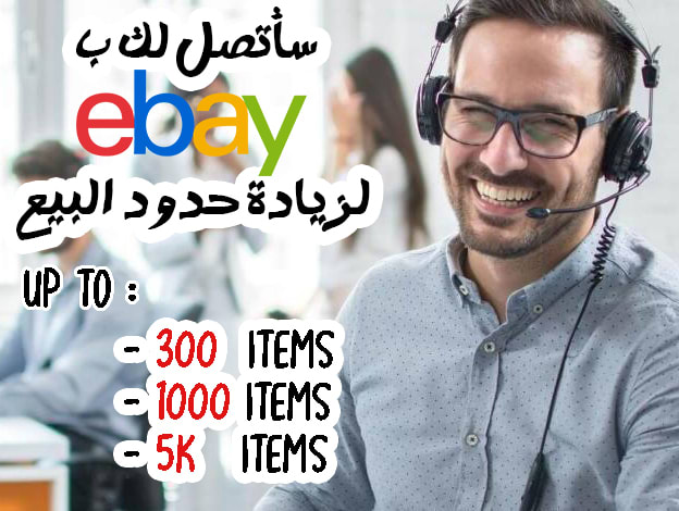 Make A Call To Increase Ebay Selling Limits By Winteer