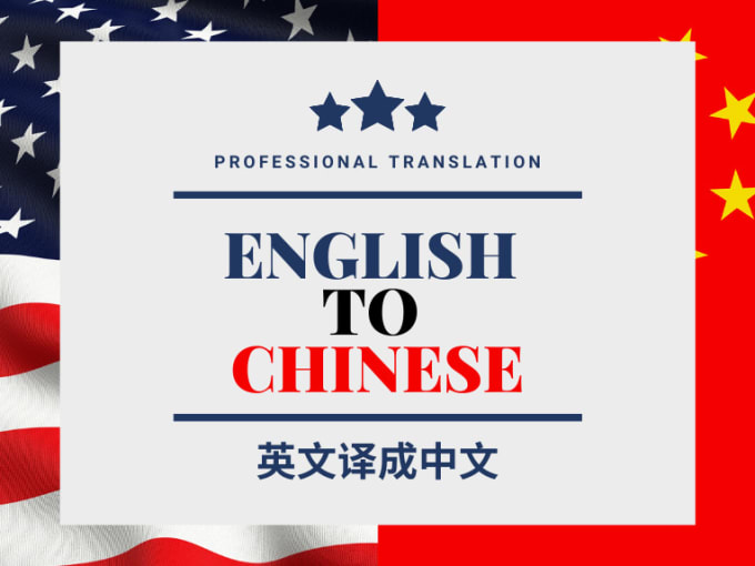 professional chinese translation