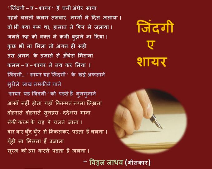 Write Hindi Original Song By Vitthal Welcome to the hindi lyrics translation page. write hindi original song