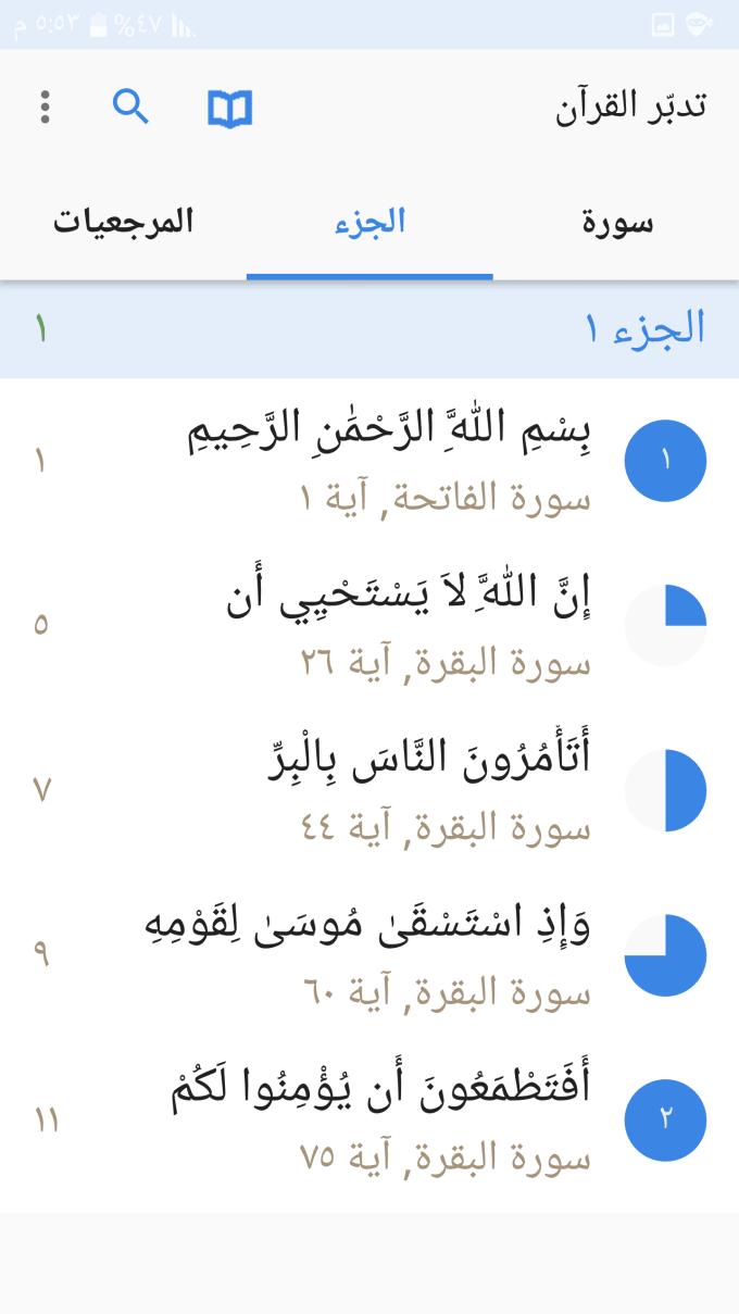 Reskin App Holy Quran By Ibrahekkf
