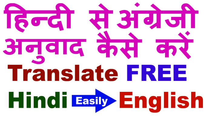 english to hindi translation