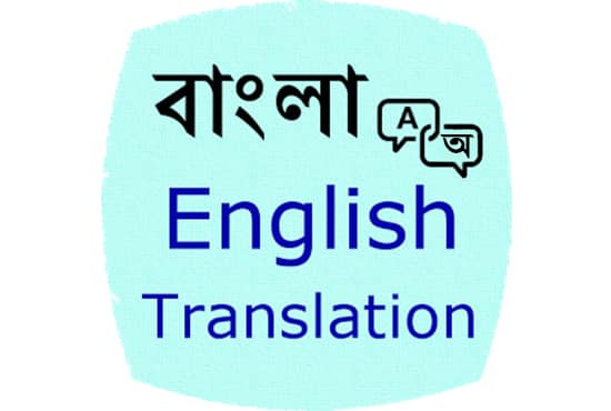 translate from english to bengali or bengali to english