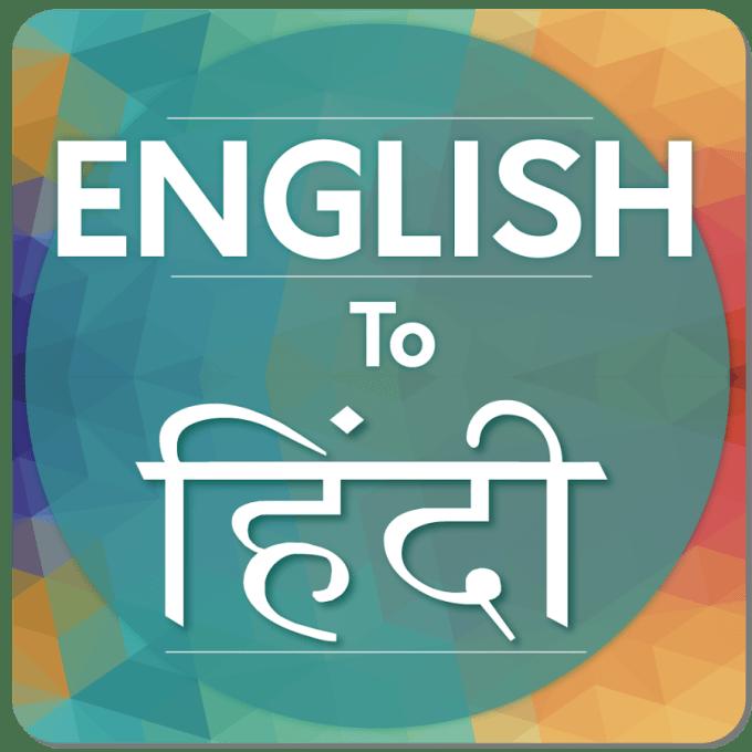 Convert english to hindi