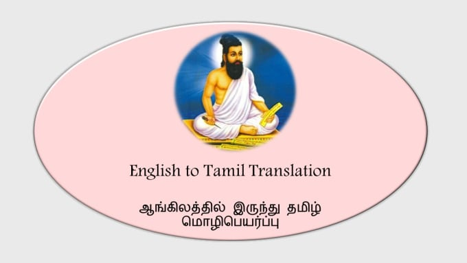 translate english text into tamil