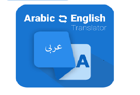 26395a282bbf Translate medical words from english to arabic or vice versa by ...