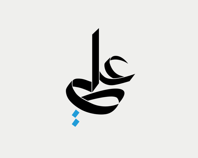 Write You Name In A Beautiful Arabic Calligraphy By Alexanderk