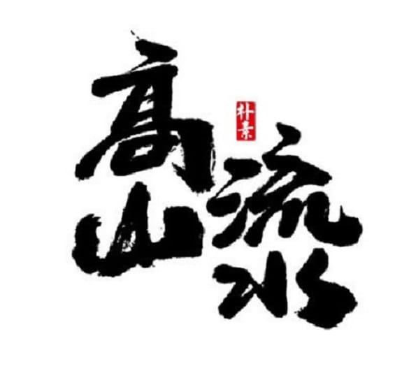 Write your name or business name in chinese calligraphy by joshuahedao write your name or business name in chinese calligraphy expocarfo