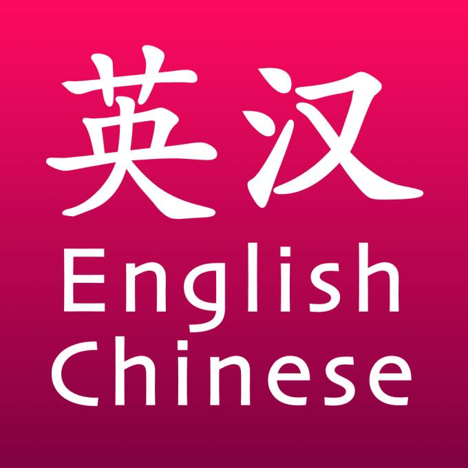 translate english to chinese traditional or simplified
