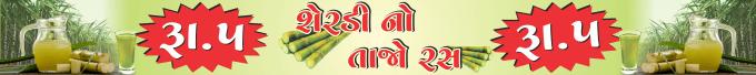 Create banner for sugarcane juice center by Shrideveloper9