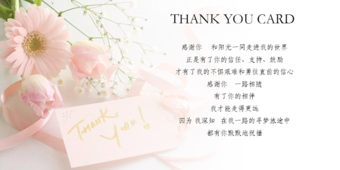 Write Chinese Wedding Invitation Thank You Card Of 100 Words By