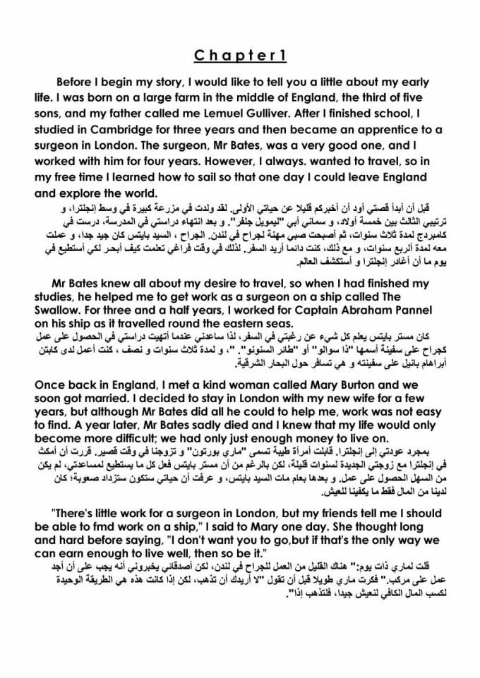 Tradurre qualsiasi testo dall'inglese all'arabo perfetto di Hossamronaldo-6802