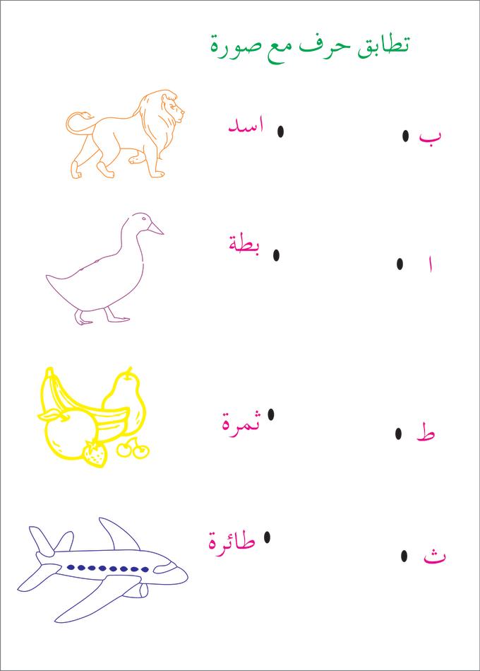 make arabic worksheet for your child by mariammughal. Black Bedroom Furniture Sets. Home Design Ideas