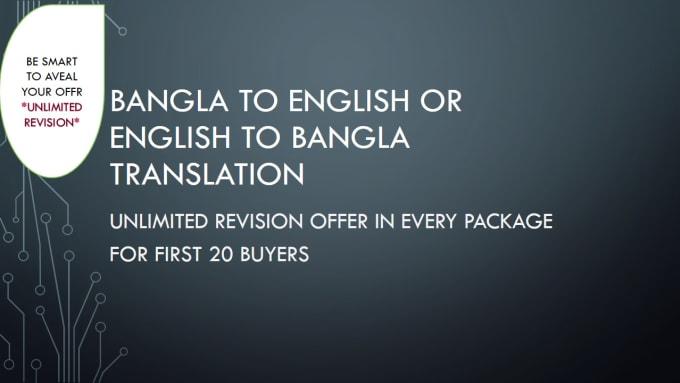 do english to bengali and bengali to english translation