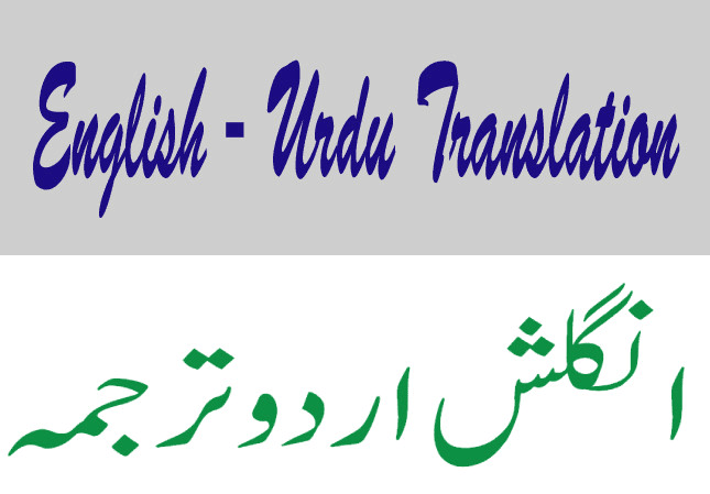 translate english to urdu and vice versa and urdu to punjabi