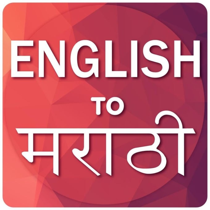 translation marathi into english