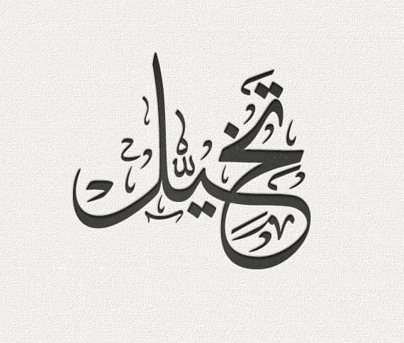 Design A Beautiful Arabic Tatoo For You By Badr4sr