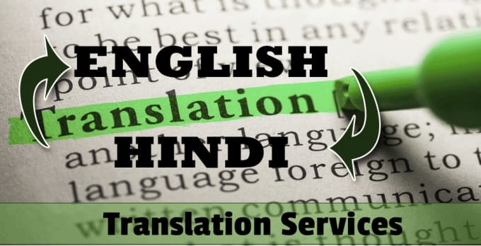 I will send you soon meaning in hindi