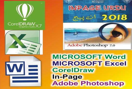 Photoshop Corel Draw Inpage - Berkshireregion