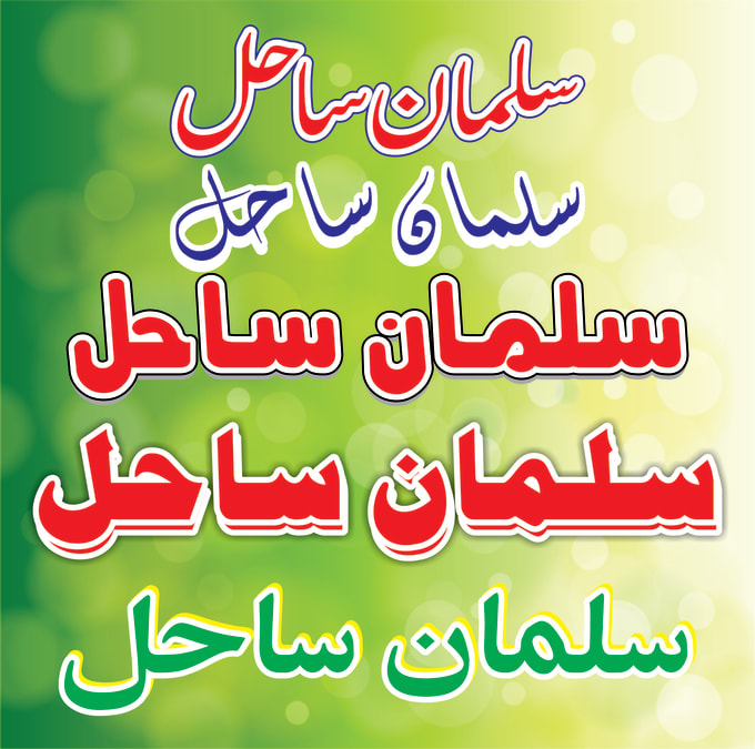 salmansahil333 : I will make stylish your name urdu english and arabic for  $5 on www fiverr com