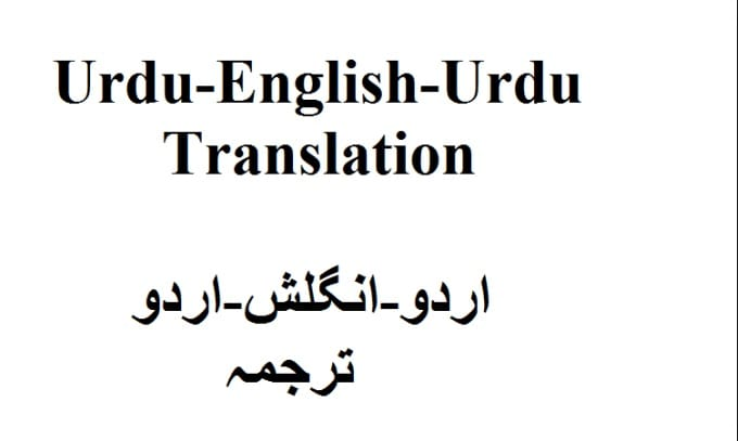 translate from urdu to english and vice versa