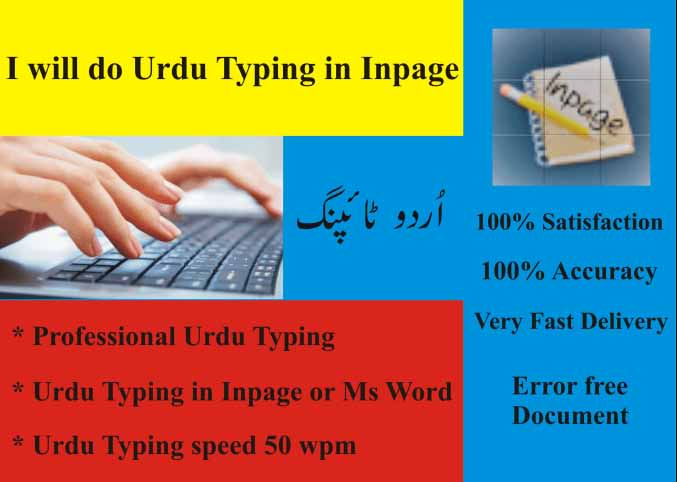 urdu typing 20 pages in 1 day