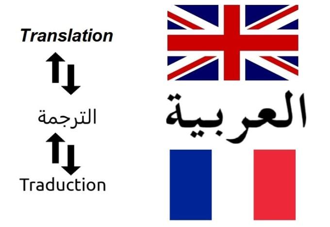 ترجمه عربی به فارسی - فارسی به عربی Traduction arabic