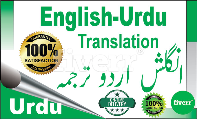 abdullah_gujjar : I will translate urdu to english and english to urdu for  $5 on www fiverr com