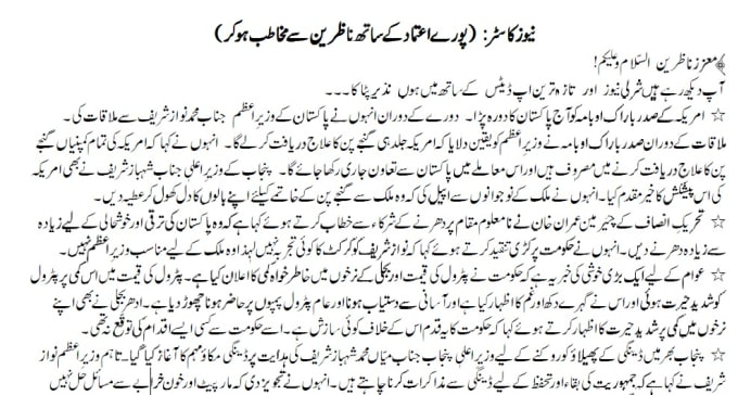 editorurdu : I will write a script of any topic in urdu for $10 on  www fiverr com