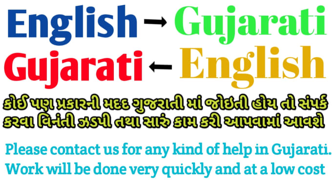 translate from english to gujarati or gujarati to english