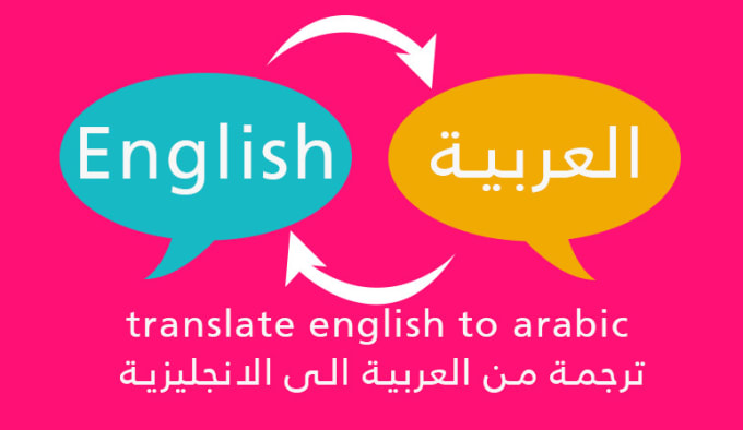 Translate English To Arabic Or Arabic To English By Ellatifa