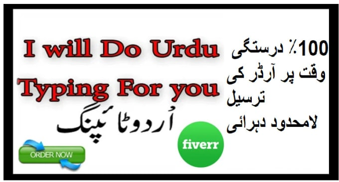 do urdu typing in inpage and ms word