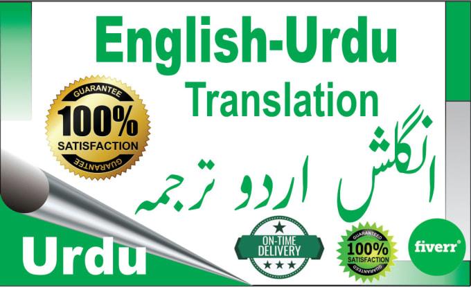 Welcome In Urdu