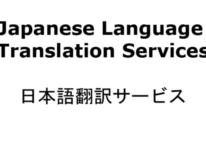 translate 250 Japanese Kanji to English or 200 English words to Japanese