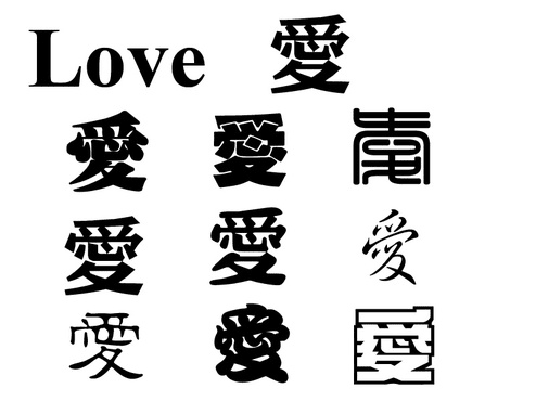 Good Design Chinese Character Tattoo For You In 10 Different Styles