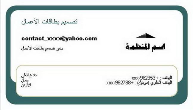 Design an arabic business card for you by contactraed design an arabic business card for you colourmoves