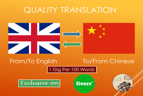 on translation of chinese and english We specialize in delivery ultrafast and high-quality english chinese translations englishchinesecom is the expert in providing professional translation.